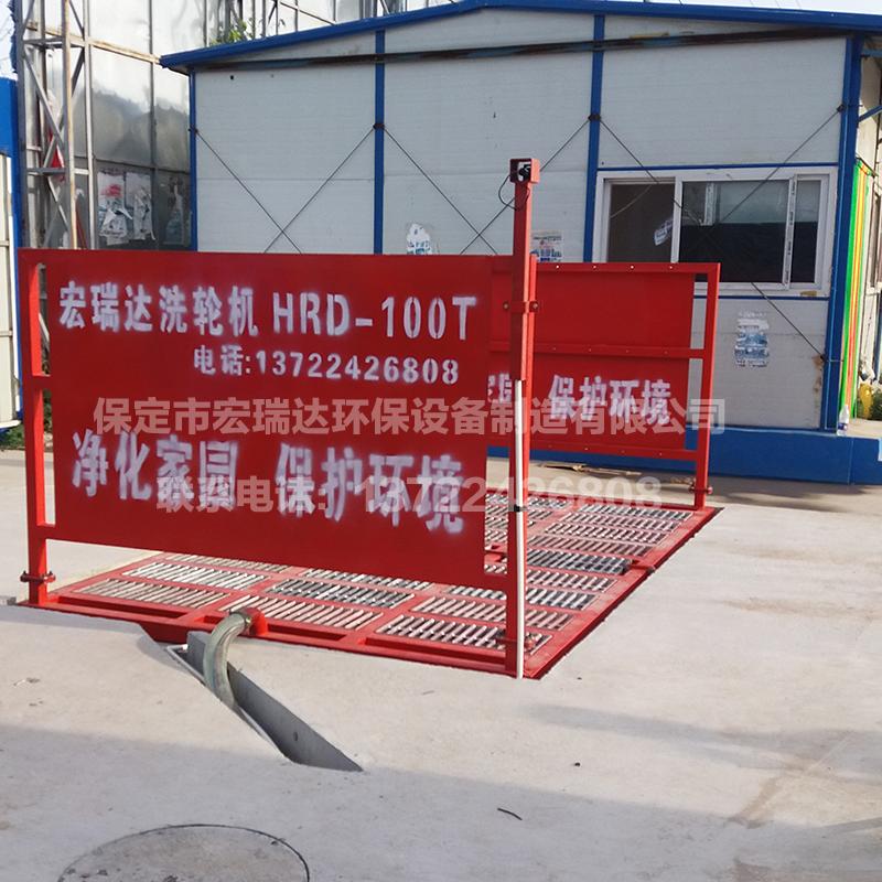平板式洗轮机HRD-104