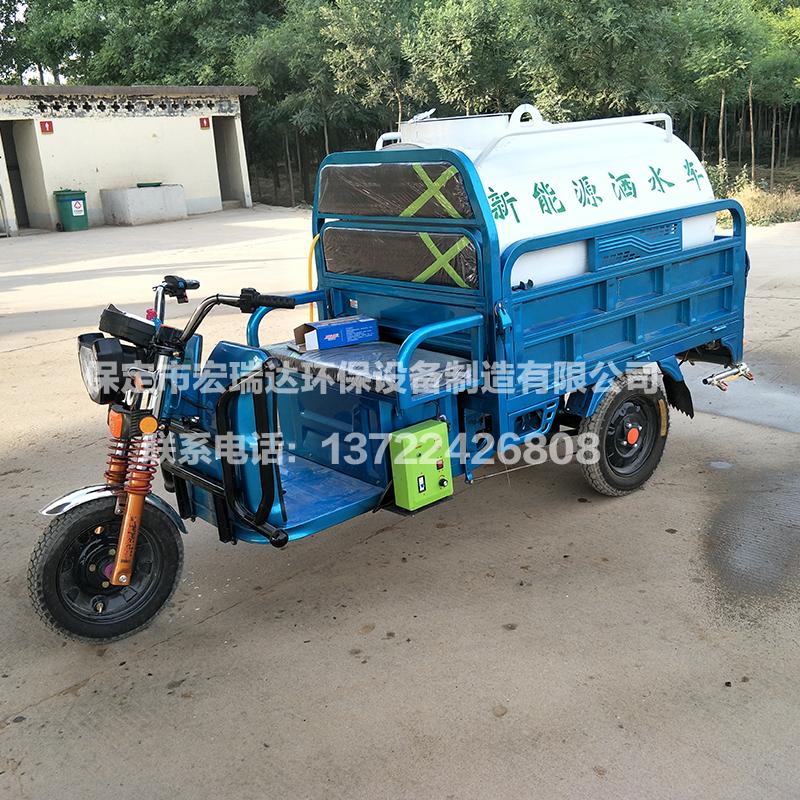 HRD-S1电动三轮洒水车(0.8吨)