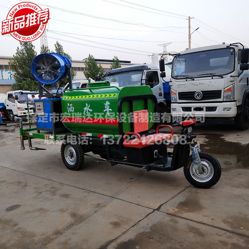 HRD-SW3电动三轮洒水雾炮车