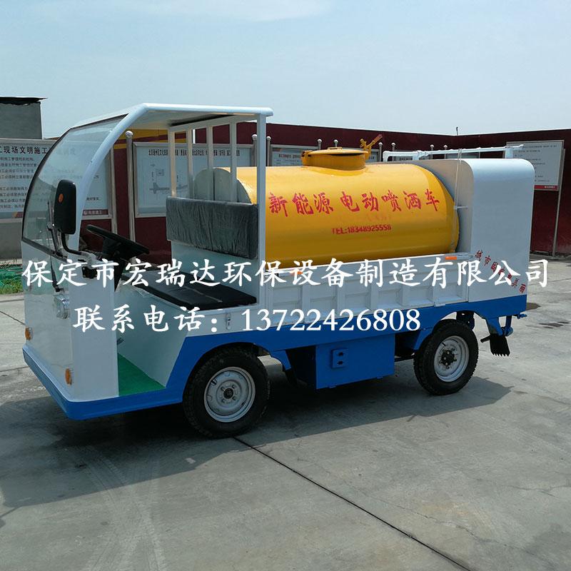 HRD-S2电动洒水车(1.5吨)