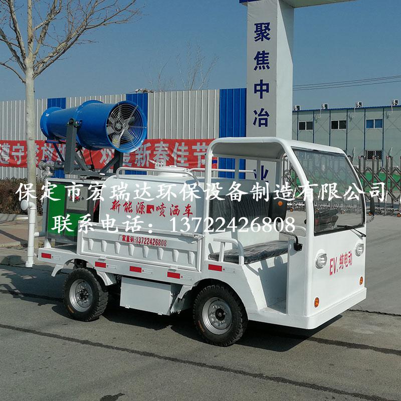 HRD-SW7新能源电动四轮喷洒雾炮车