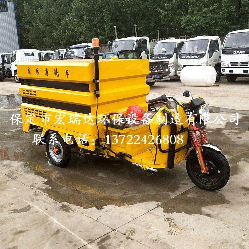 HRD-GY新能源电动三轮高压清洗车