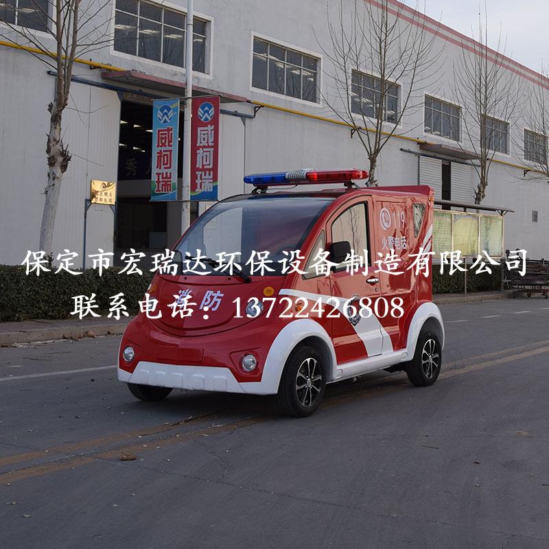 HRD-XL4 电动消防巡逻车