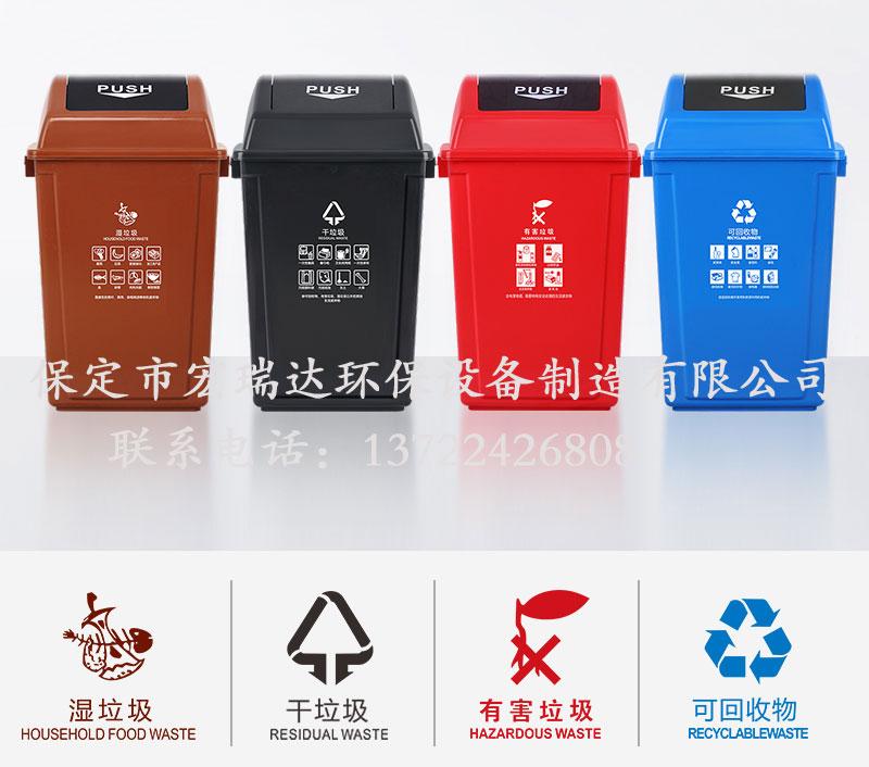 HRD-FL20干湿垃圾分类塑料垃圾桶