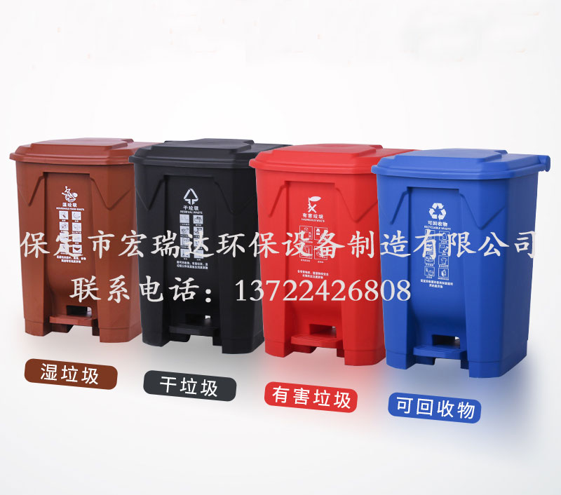 HRD-FL50干湿垃圾分类塑料垃圾桶