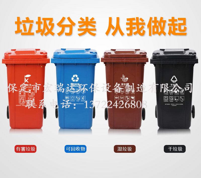 HRD-FL120干湿垃圾分类塑料垃圾桶