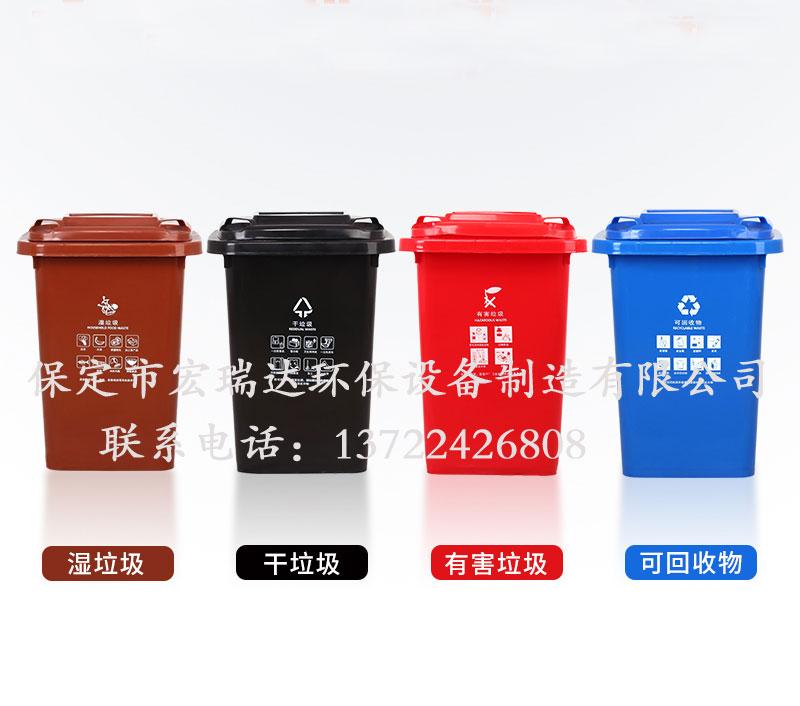 HRD-FL80干湿垃圾分类塑料垃圾桶