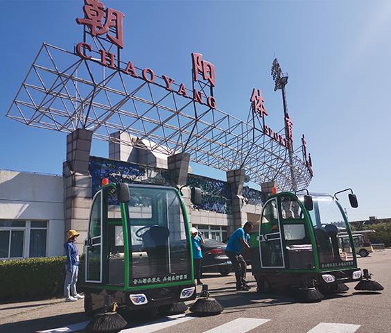 扫地车合作伙伴—朝阳体育中心