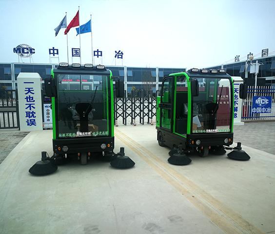 扫地车合作伙伴—中国中冶