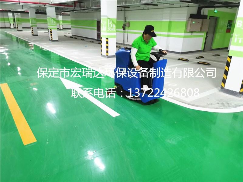 宏瑞达驾驶式洗地机在天津小区地下停车场使用案例